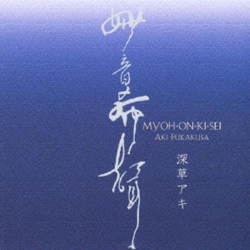 【中古】妙音希聲〜深草アキ・ベスト〜/深草アキ