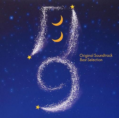 【中古】「月9」オリジナルサウンドトラック ベストセレクション/TVサントラ
