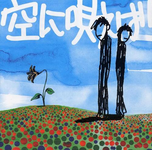 【中古】空に唄えば/175R
