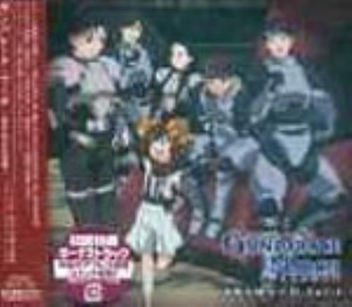【中古】ドラマCD ガンパレード・マーチ〜新たなる行軍歌〜1/アニメ・ドラマCD