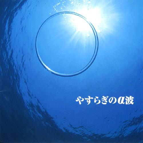 【中古】ベスト・セレクト・ライブラリー2003 決定版! やすらぎのα波/オムニバス