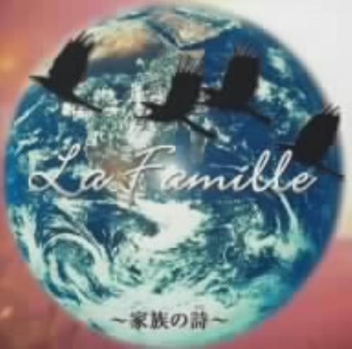 【中古】La Famille〜家族の詩〜/オムニバス