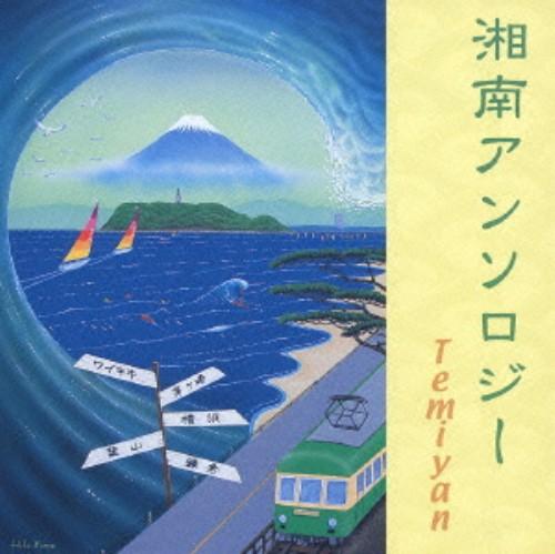 【中古】湘南アンソロジー/Temiyan