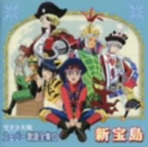 【中古】サクラ大戦 スーパー歌謡全集II 新宝島/ゲームミュージック