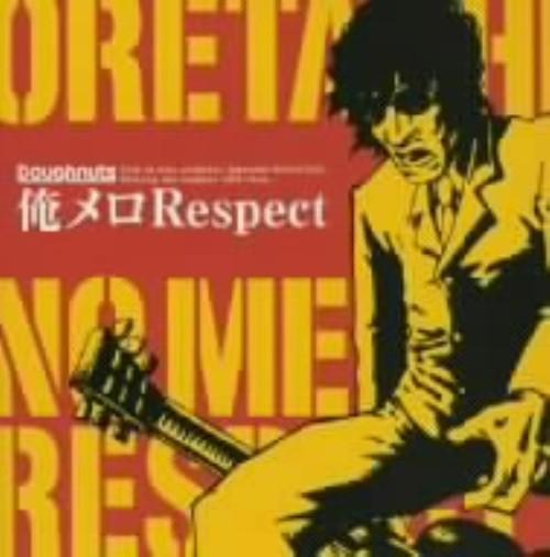 【中古】俺メロ RESPECT/オムニバス