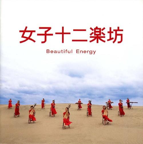 【中古】女子十二楽坊〜Beautiful Energy〜/女子十二楽坊