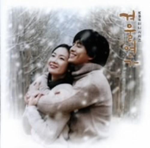 【中古】冬の恋歌/TVサントラ