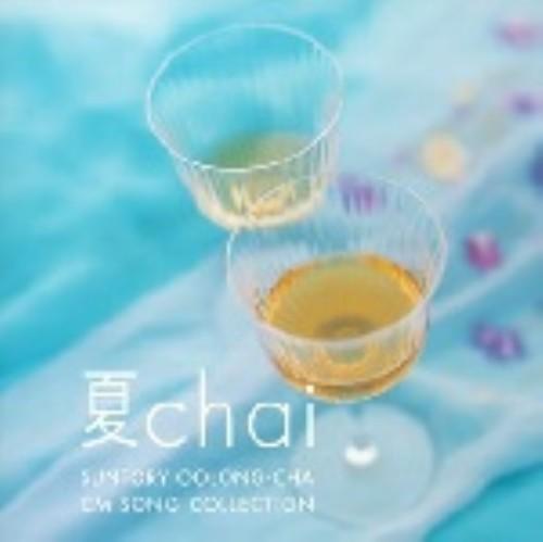 【中古】夏chai〜SUNTORY OOLONG−CHA CM SONG COLLECTION〜/CMソング