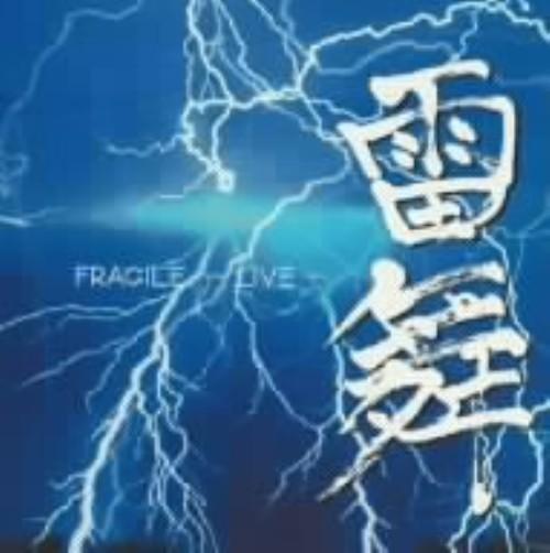 【中古】雷舞−LIVE−/fragile