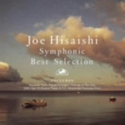 【中古】Symphonic Best Selection/久石譲