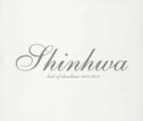 【中古】best of shinhwa 2001−2003/Shinhwa