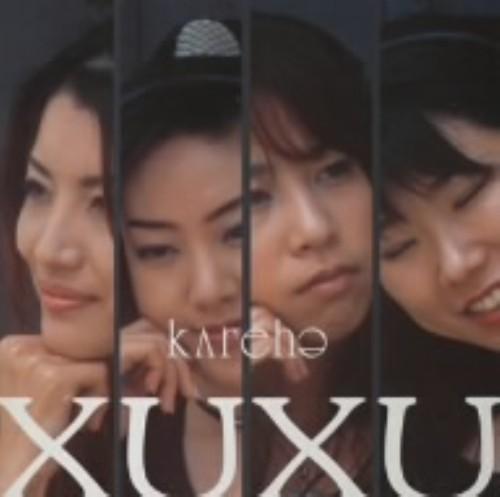 【中古】か・れ・は/XUXU