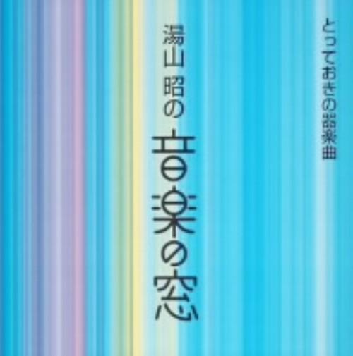 【中古】<湯山昭の音楽の窓>とっておきの器楽曲/外山滋