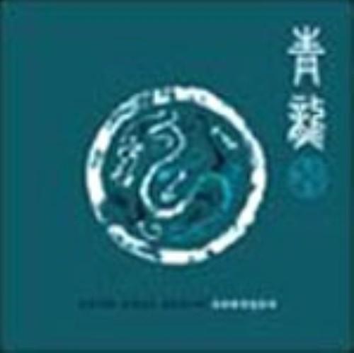 【中古】漢方癒音「風水 青龍」/上海華夏民族楽団
