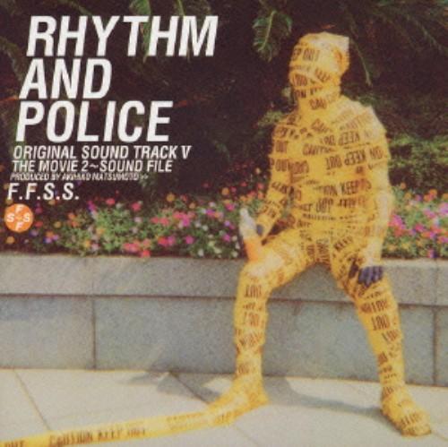【中古】「踊る大捜査線 THE MOVIE2 レインボーブリッジを封鎖せよ!」オリジナル・サウンドトラックV RHYTHM AND POLICE/THE MOVIE 2 SOUND FILE スコア篇/サントラ