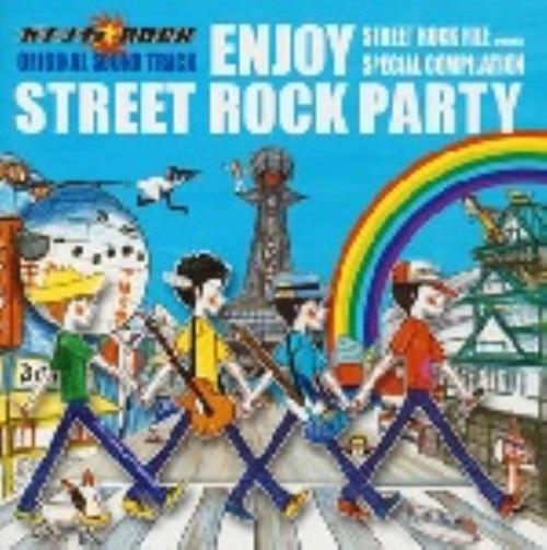 【中古】ENJOY STREET ROCK PARTY ガキンチョ☆ROCK SOUND TRACK+STREET ROCK FILE PRESENTS SPECIAL COMPILATION/サントラ