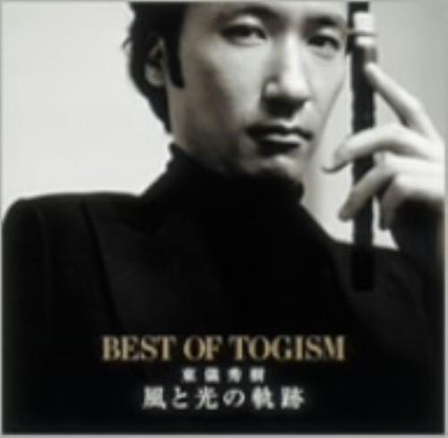 【中古】風と光の軌跡 BEST OF TOGISM/東儀秀樹