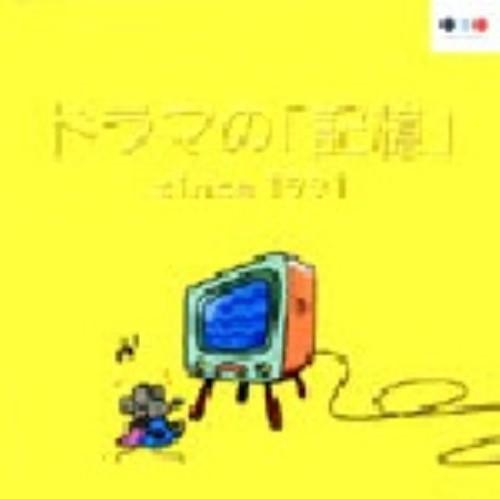 【中古】ドラマの「記憶」since1991/TVサントラ