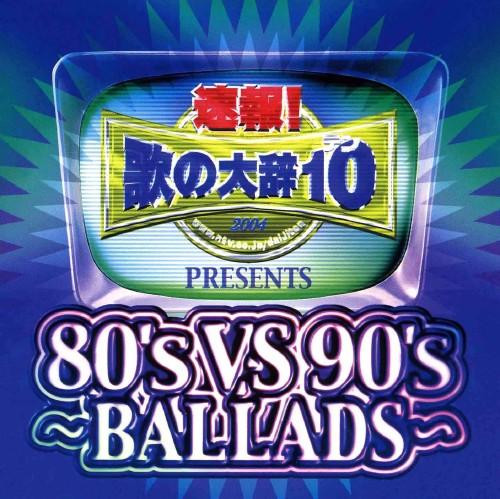 【中古】速報!歌の大辞テン!!PRESENTS〔80'sVS90's −BALLADS−〕/オムニバス