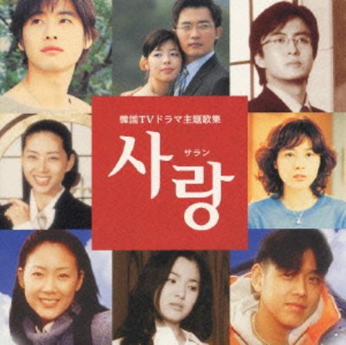 【中古】サラン 韓国テレビドラマ主題歌集/TVサントラ