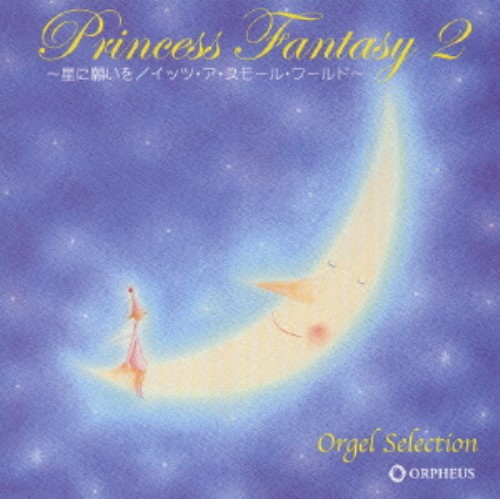 【中古】オルゴール・セレクション〜プリンセス・ファンタジー2 星に願いを・イッツ・ア・スモール・ワールド〜/オルゴール