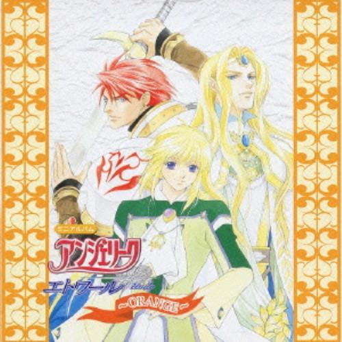 【中古】アンジェリークエトワール ORANGE/ゲームミュージック