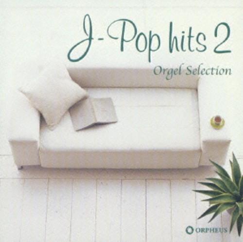 【中古】オルゴール・セレクション 最新J−POPヒット 2/オルゴール