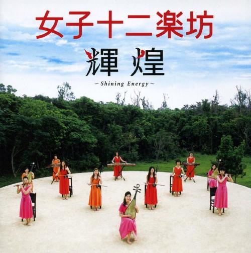 【中古】輝煌〜Shining Energy〜/女子十二楽坊