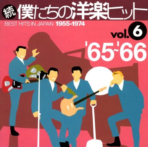 【中古】続 僕たちの洋楽ヒット vol.6/オムニバス