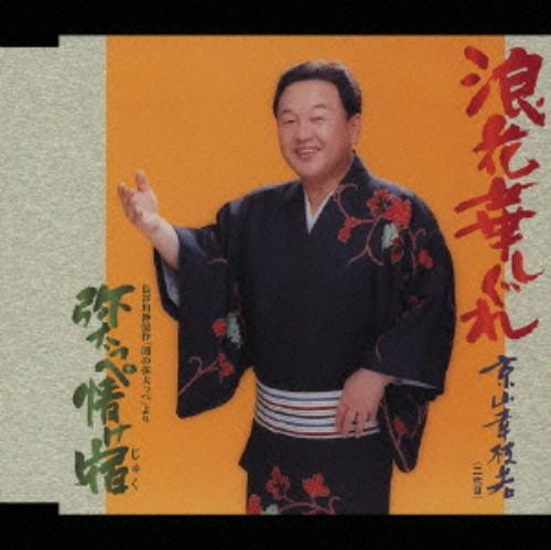 【中古】浪花華しぐれ/京山幸枝若(二代目)