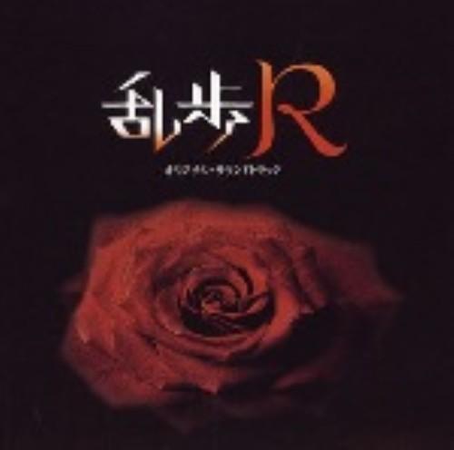【中古】乱歩R オリジナル・サウンドトラック/TVサントラ