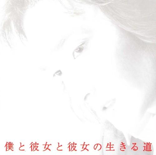 【中古】関西テレビ・フジテレビ系ドラマ「僕と彼女と彼女の生きる道」オリジナル・サウンドトラック/TVサントラ
