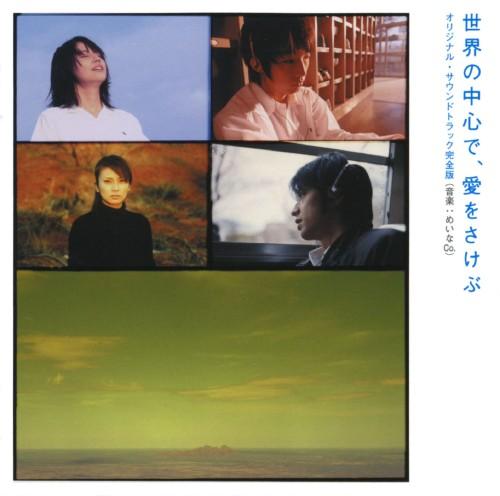 【中古】「世界の中心で、愛をさけぶ」オリジナル・サウンドトラック完全版/サントラ