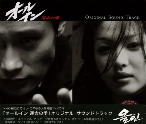 【中古】「オールイン 運命の愛」オリジナル・サウンドトラック/TVサントラ
