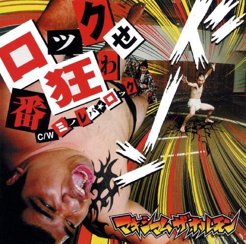 【中古】ロック番狂わせ/ミノレバ☆ロック(DVD付)/マキシマム・ザ・ホルモン