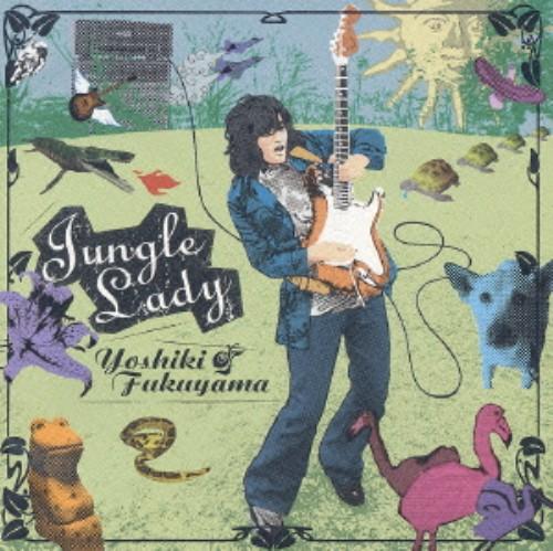 【中古】Jungle Lady/福山芳樹