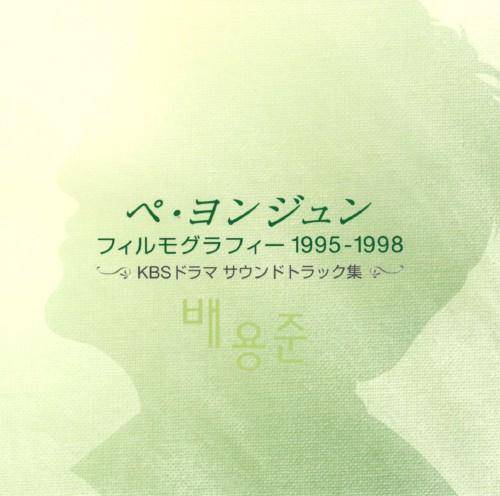 【中古】ペ・ヨンジュン フィルモグラフィー−1995〜1998−KBSドラマ サウンドトラック集/TVサントラ