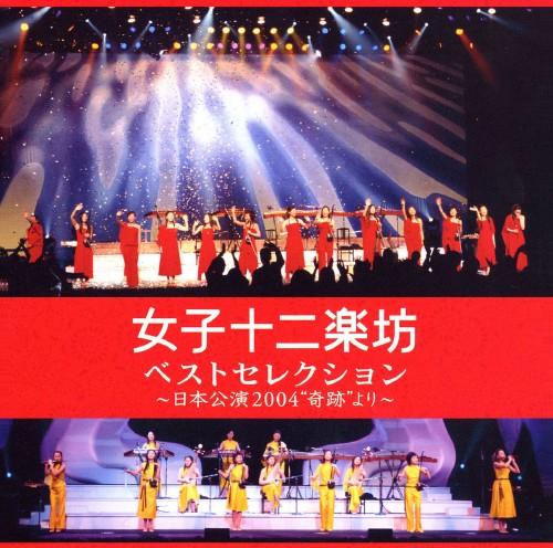 【中古】ベストセレクション〜日本公演2004奇跡より/女子十二楽坊
