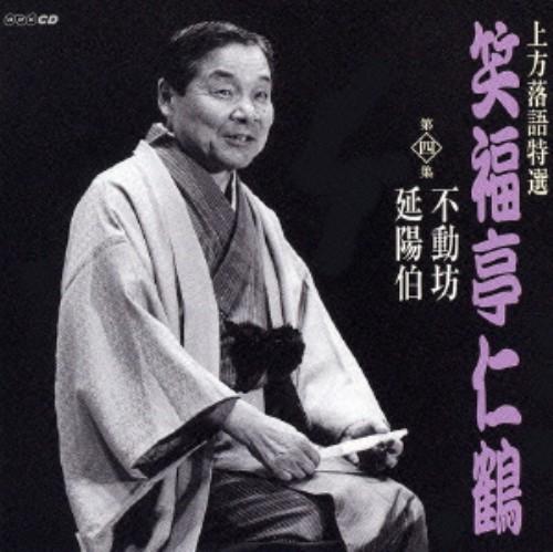 【中古】上方落語特選 笑福亭仁鶴(四)/笑福亭仁鶴