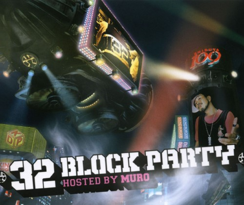 【中古】32 BLOCK PARTY HOSTED BY MURO/オムニバス