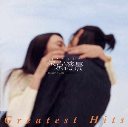 【中古】東京湾景〜Destiny of Love〜 Greatest Hits/TVサントラ
