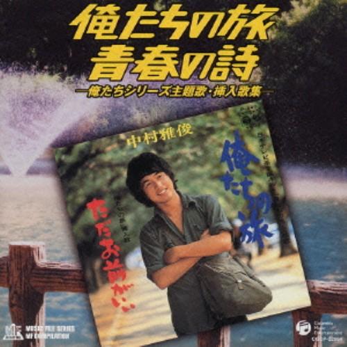 【中古】俺たちの旅・青春の詩−俺たちシリーズ主題歌・挿入歌集−/テレビ主題歌