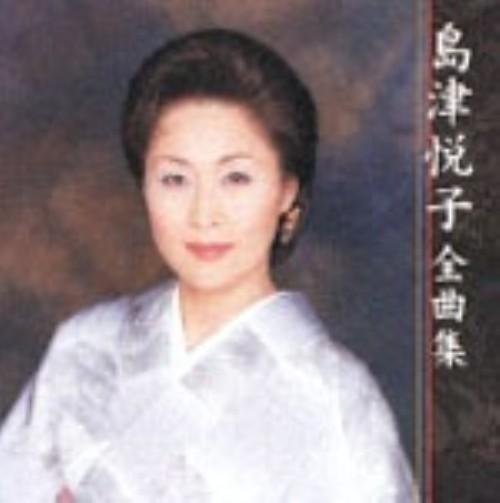 【中古】島津悦子 全曲集/島津悦子