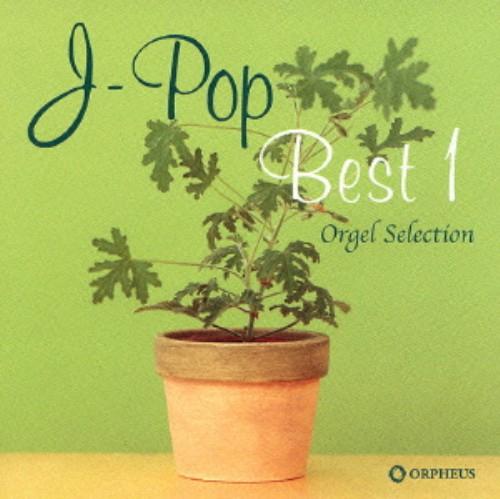 【中古】オルゴールセレクション J−POP Best1/オルゴール