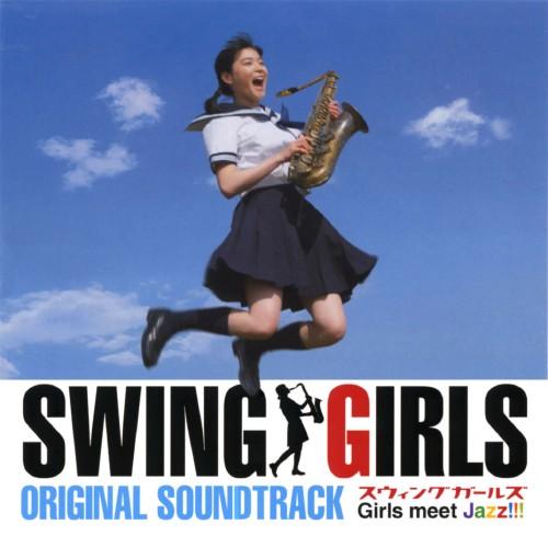 【中古】「SWING GIRLS」オリジナル・サウンドトラック/サントラ
