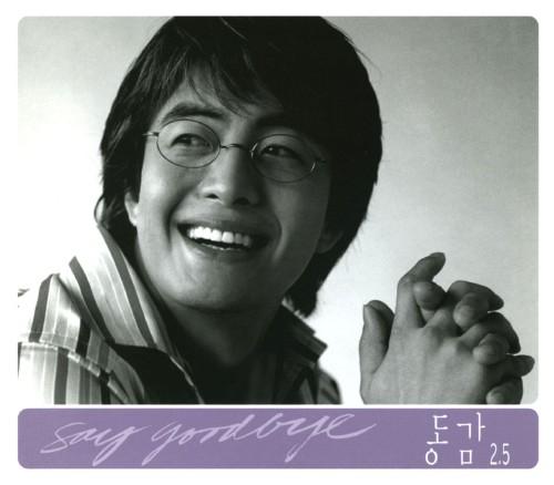 【中古】Say goodbye 同感2.5(DVD付)/オムニバス
