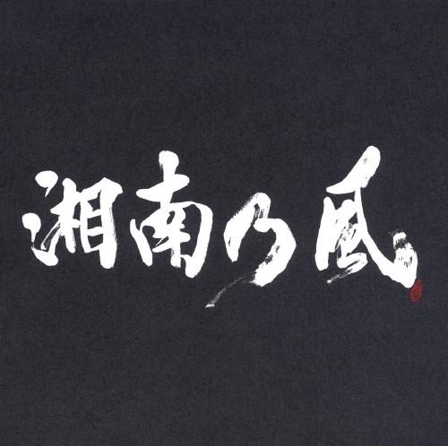 【中古】湘南乃風〜ラガパレード〜/湘南乃風