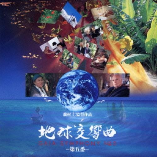 【中古】地球交響曲 ガイアシンフォニー第五番 サウンドトラック/サントラ