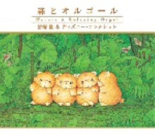 【中古】森とオルゴール〜宮崎駿&ディズニーコレクション/オルゴール