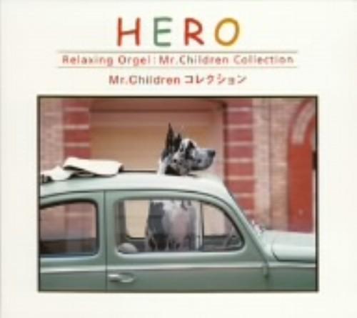 【中古】HERO〜Mr.Childrenコレクション/α波オルゴール/オルゴール
